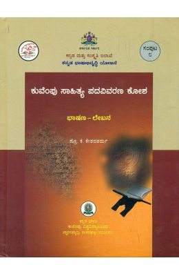 Kuvempu Sahithya Padavivarana Kosha - Bhashana -Lekhana : Samputa 8
