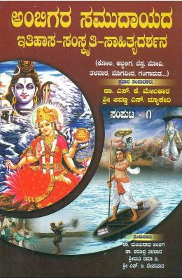 Ambigara Samudayada Ithihasa - Samskruti - Sahityadarshana : Samputa 1