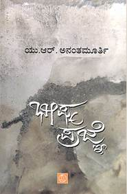 Buy Bheeshma Prajne Book Ur Ananthamurthy 1234105403 5551234105407 Sapnaonline Com India