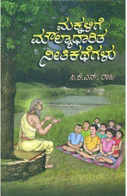 Makkalige Maulyadharita Neeti Kathegalu