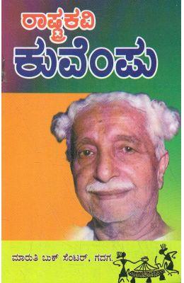 Rashtrakavi Kuvempu - Jnana Peeta Prashasti Vijetha