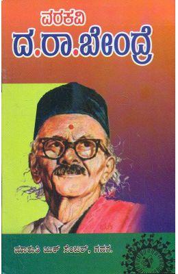 Varakavi Da Ra Bendre - Jnana Peeta Prashasti Vijetha