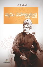 Swami Vivekananda Jeevan Sadhane