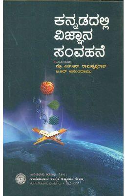 Kannadadalli Vignana Samvahane