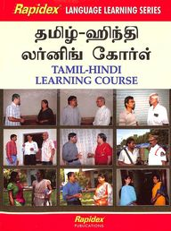 Rapidex Tamil Hindi Learning Course