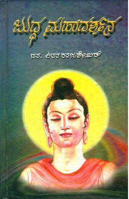 Buddha Mahadarshana