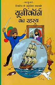 Tintin The Secret Of The Unicorn : Hindi