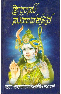 Sri Rama Mahadarshana