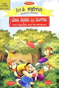 Topi Vyapari Mattu Mangagalu - Neethi Kathegalu Vol 9