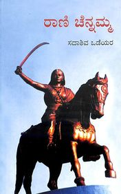 Rani Chennamma - Rastriya Jeevana Charitre Male