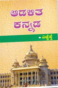 Adalitha Kannada