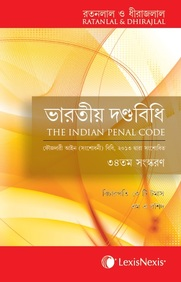 indian law books in bengali pdf