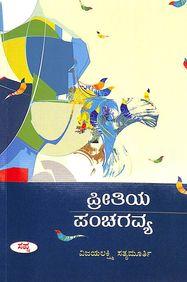 Preetiya Panchagavya