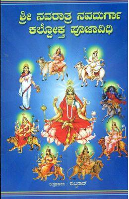 Sri Navaraatra Navadurga Kalpoktha Pooja Vidhi