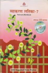 Buy Madhuban Saral Hindi Patmala 7 Text Cum Workbook W/Cd book