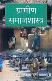 Grameen Samajshastra