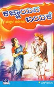 Kajjayada Bayake