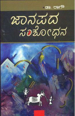 Janapada Samshodhana
