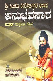 Anubhavasaara - Sri Nijaguna Shivayogigala Virachita