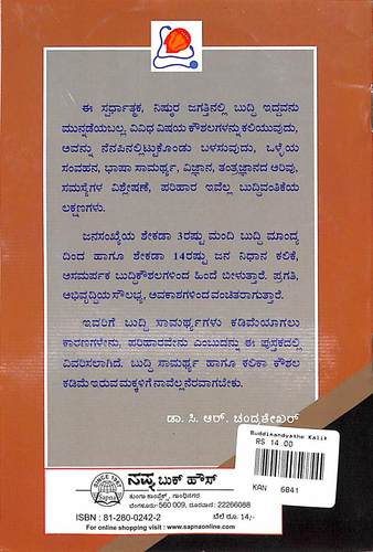 Buddimandyathe Kalikeyalli Hinduliyuvike Mattu - Parihara