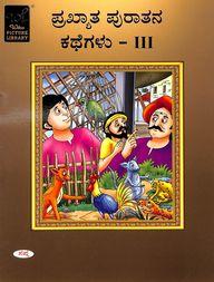 Prakyatha Purathana Kathegalu 3 : Wilco Picture Library