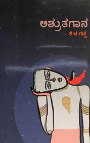 Ashruthagaana