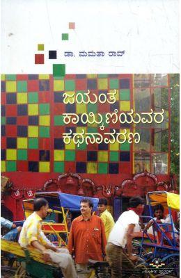Jayanth Kaikiniyavara Kathanavarana