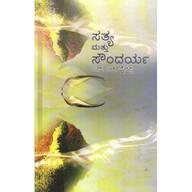 Sathya Matthu Soundarya