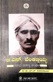 T S Venkannaiah Smagra Sahitya Samputa