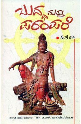 Buddha Mattu Parampare