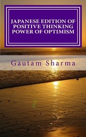 Japanese Edition Positive Thinking Power of Optimism (Empowerment Series) (Volume 6)
