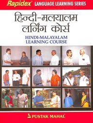 Hindi-Malayalam Rapidex Language Learing Course