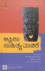 Africa Sahitya Vachike