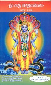 Sri Vishnu Sahasranamavali Artha Sahita