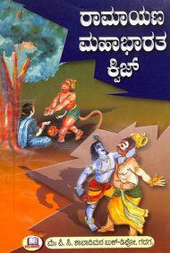 Ramayana Mahabharatha Quiz