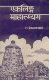 Ekalingmahatmya:Eklingam Mandir Ka Sthalpuran Va Mewaar Ke Rajvansh Ka Itihaas