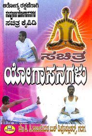 Sachitra Yogasanagalu