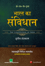 Buy Bharat Ka Sanvidhan book : Hp Gupta, 9351437442