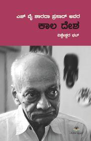 Kala Desha - Hy Sharada Prasad Avara