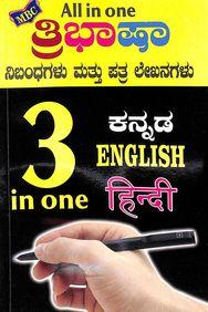 Tribhasha Kannada English Hindi Nibandhagalu Mattu Patralekhanagalu - 3 In 1