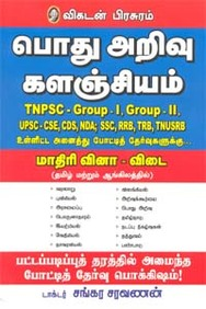 Buy Tnpsc Group 1 & 2 General Knowledge Model Q & A Tamil