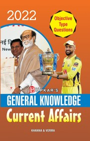Buy General Knowledge & Currents Affairs Objective Type