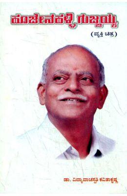 Hoojenahalli Gujjayya - Vyakti Chitra