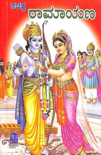Sachitra Ramayana