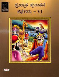 Prakyatha Purathana Kathegalu 6 : Wilco Picture Library