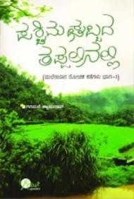Paschima Ghattada Tappalinallia  Malenadina Rochaka Kathegalu - 3