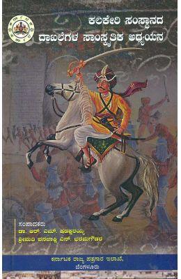 Kalkeri Samsthanada Dakhalegala Samskruthika Adhyayana