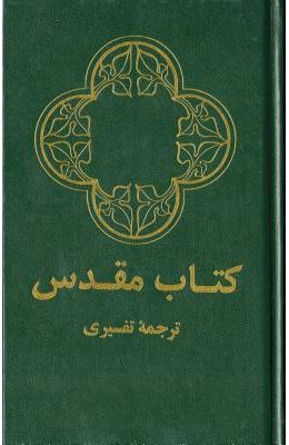 Farsi (Persian) Bible - Hc