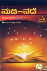 Nudi Nade - Vyaktitva Vikasana