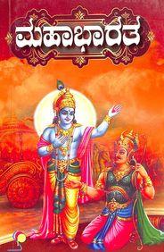 Mahabharatha - Katha Sangraha 18 Poorva Sampurna